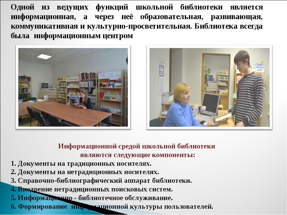 Одной из ведущих функций школьной библиотеки является информационная, а через...