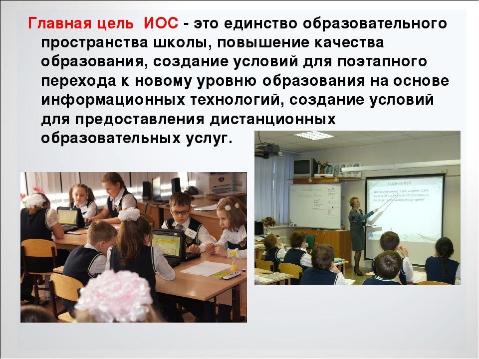 Главная цель ИОС - это единство образовательного пространства школы, повышен...