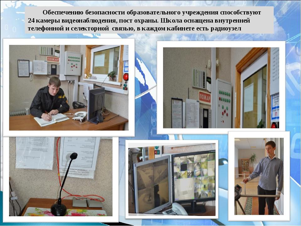 Обеспечению безопасности образовательного учреждения способствуют 24 камеры...