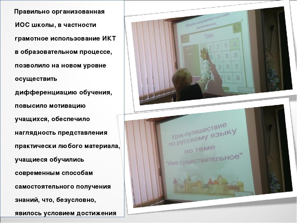 Правильно организованная ИОС школы, в частности грамотное использование ИКТ...