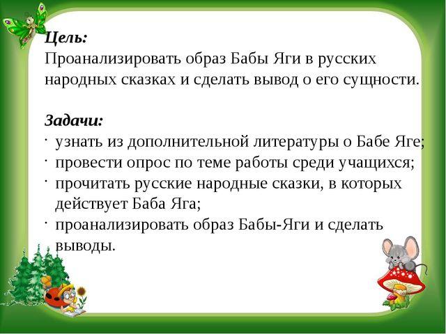 Цель: Проанализировать образ Бабы Яги в русских народных сказках и сделать вы...