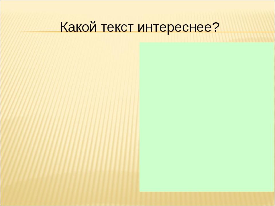 Какой текст интереснее?