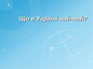 Що в Україні най-най?