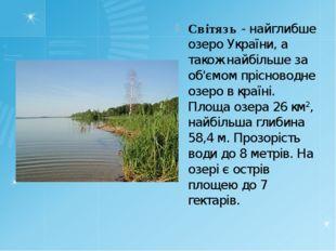 Світязь - найглибше озеро України, а також найбільше за об'ємом прісноводне о