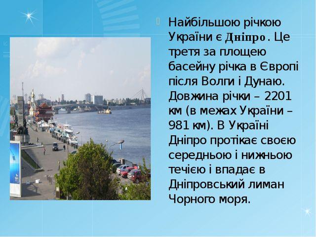 Найбільшою річкою України є Дніпро. Це третя за площею басейну річка в Європі...