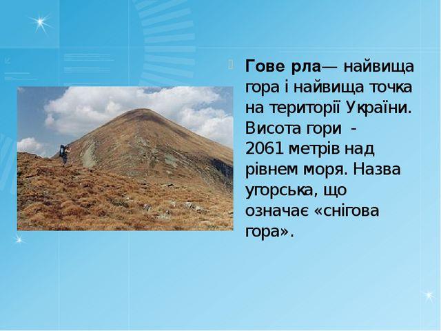 Гове́рла— найвища гора і найвища точка на території України. Висота гори - 2...