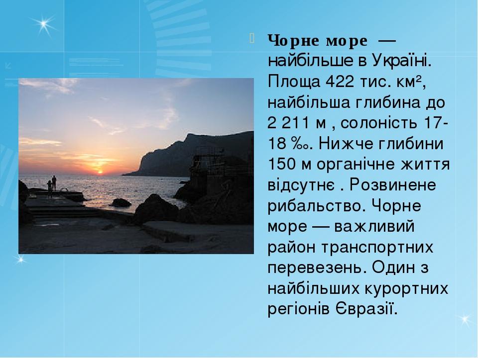 Чорне море — найбільше в Україні. Площа 422 тис.км², найбільша глибина до 2...