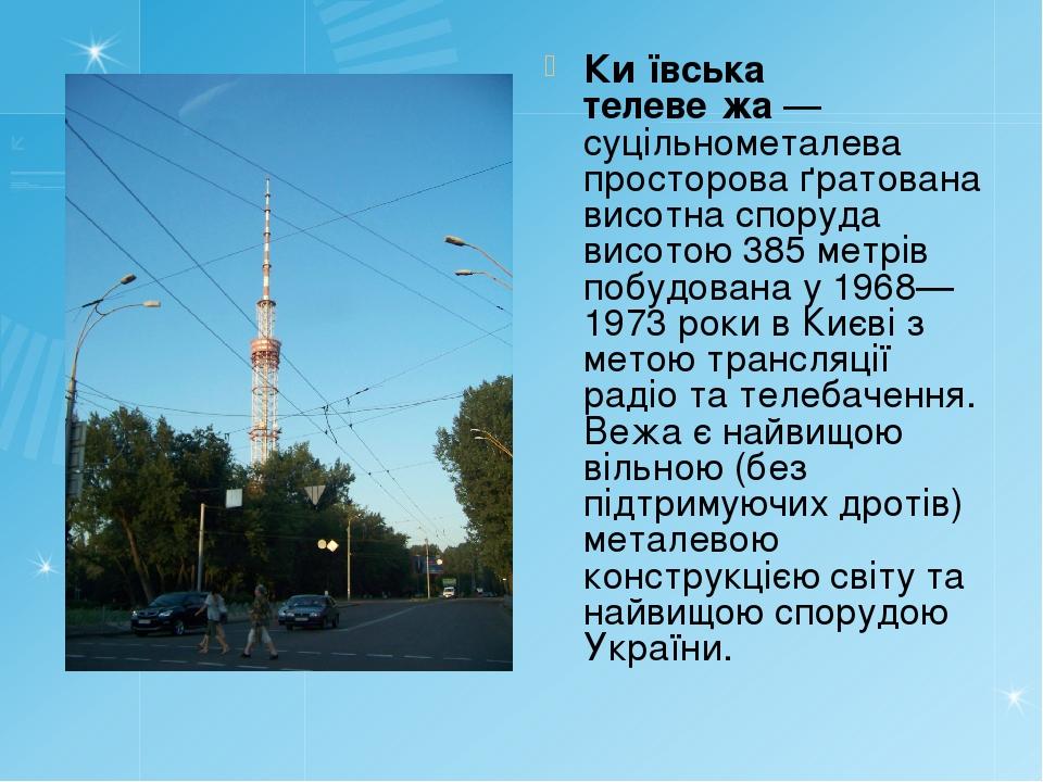 Ки́ївська телеве́жа— суцільнометалева просторова ґратована висотна споруда в...