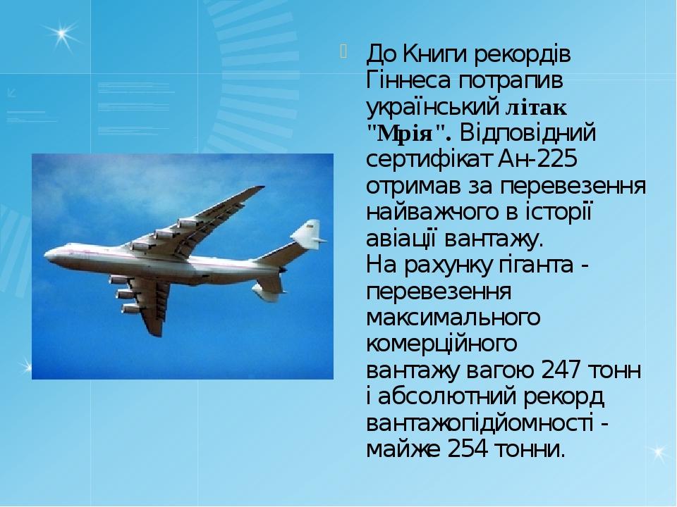 """До Книги рекордів Гіннеса потрапив український літак """"Мрія"""". Відповідний серт..."""