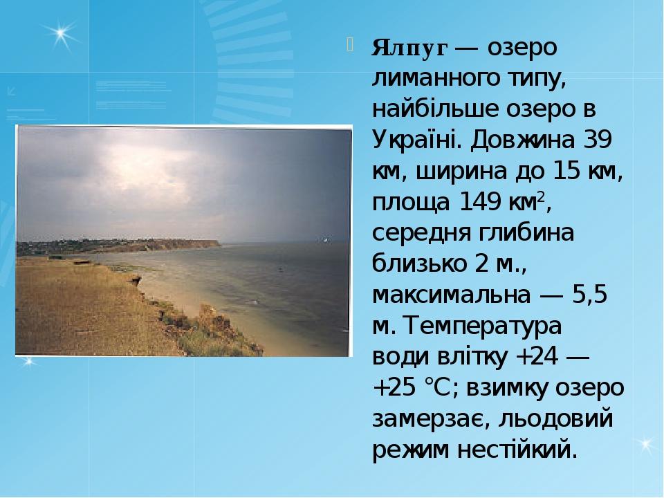 Ялпуг — озеро лиманного типу, найбільше озеро в Україні. Довжина 39 км, ширин...