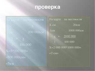 проверка На карте на местности 5см х 1см 100 000см 5 = х 1 100 000 Х=5*100 00