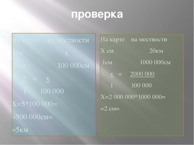проверка На карте на местности 5см х 1см 100 000см 5 = х 1 100 000 Х=5*100 00...