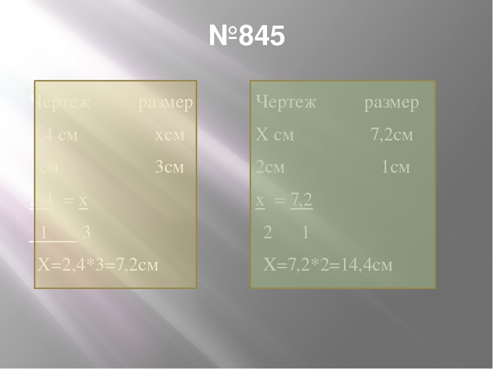 №845 Чертеж размер 2,4 см хсм 1см 3см 2,4 = х 1 3 Х=2,4*3=7,2см Чертеж размер...