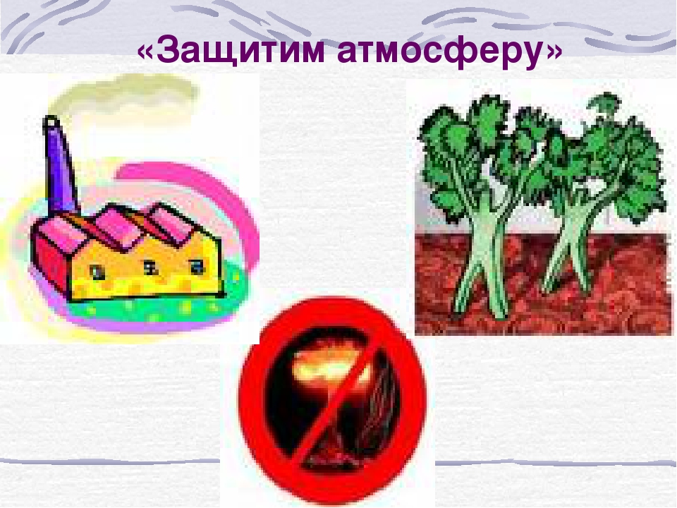 «Защитим атмосферу»