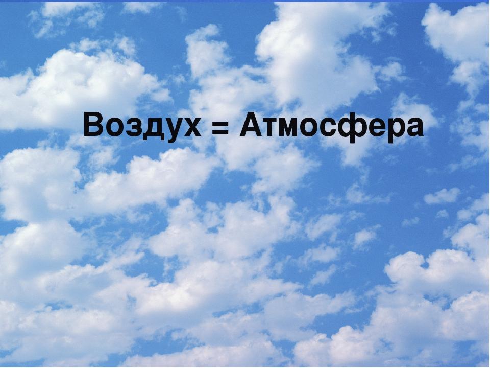 Воздух = Атмосфера