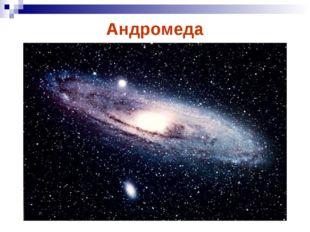 Андромеда