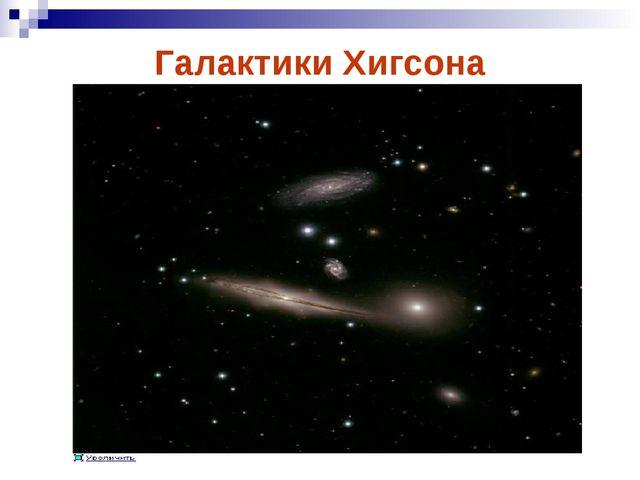 Галактики Хигсона