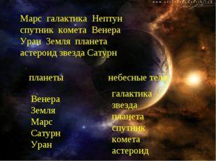 Марс галактика Нептун спутник комета Венера Уран Земля планета астероид звезд