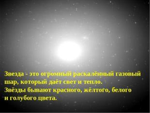 Звезда - это огромный раскалённый газовый шар, который даёт свет и тепло. Звё