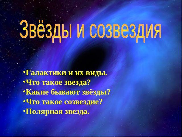 Галактики и их виды. Что такое звезда? Какие бывают звёзды? Что такое созвез...