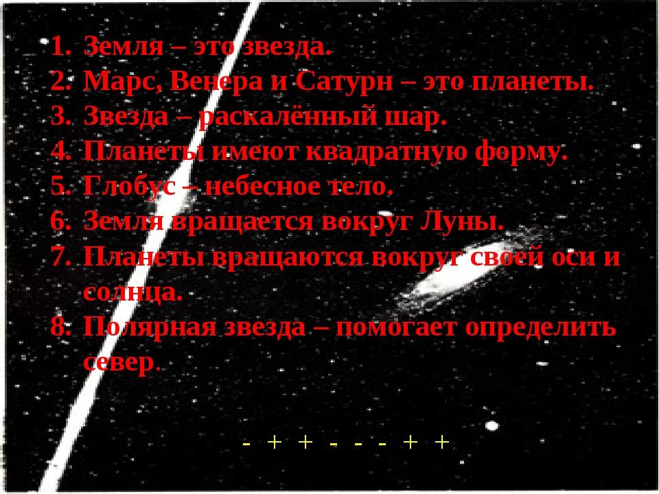 Земля – это звезда. Марс, Венера и Сатурн – это планеты. Звезда – раскалённый...
