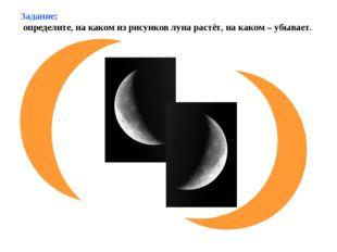Задание: определите, на каком из рисунков луна растёт, на каком – убывает.