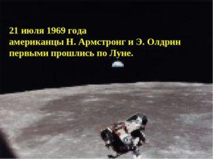 21 июля 1969 года американцы Н. Армстронг и Э. Олдрин первыми прошлись по Луне.