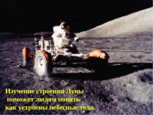 Изучение строения Луны поможет людям понять как устроены небесные тела.