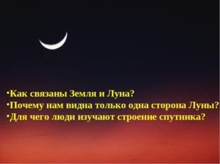 Как связаны Земля и Луна? Почему нам видна только одна сторона Луны? Для чего