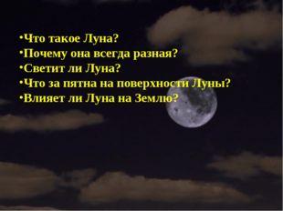 Что такое Луна? Почему она всегда разная? Светит ли Луна? Что за пятна на пов