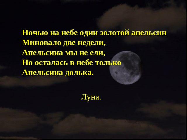 Ночью на небе один золотой апельсин Миновало две недели, Апельсина мы не ели,...