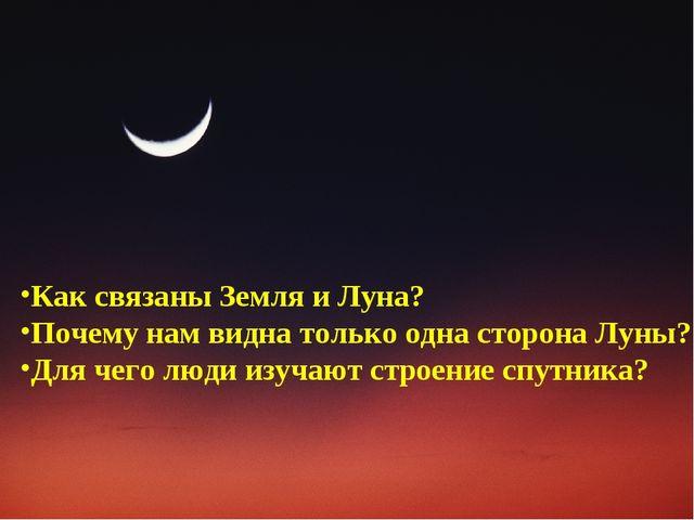 Как связаны Земля и Луна? Почему нам видна только одна сторона Луны? Для чего...