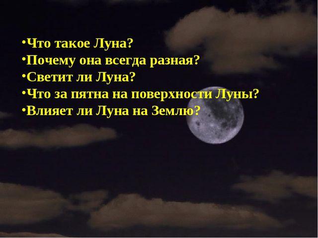 Что такое Луна? Почему она всегда разная? Светит ли Луна? Что за пятна на пов...