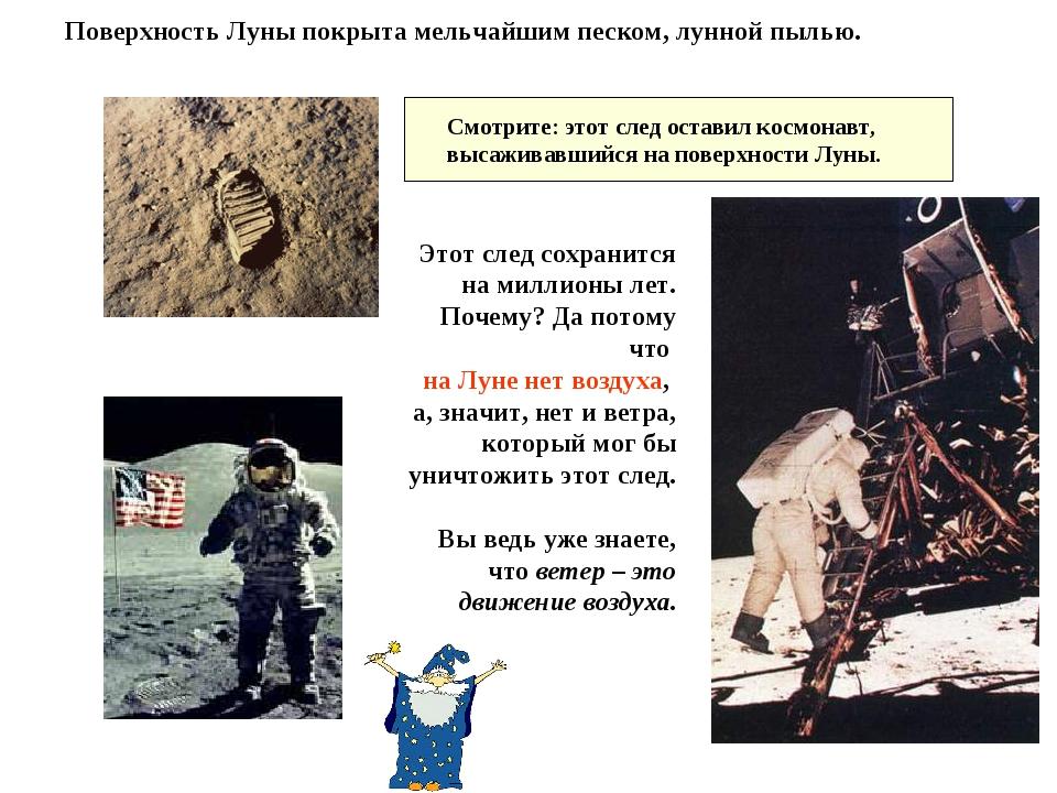 Поверхность Луны покрыта мельчайшим песком, лунной пылью. Смотрите: этот след...