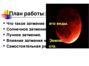 План работы: Что такое затмение и его виды. Солнечное затмение. Лунное затмен