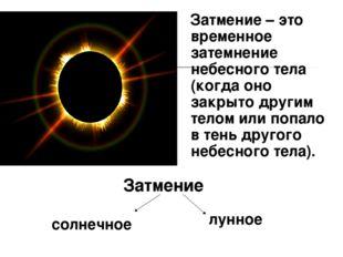 Затмение – это временное затемнение небесного тела (когда оно закрыто другим