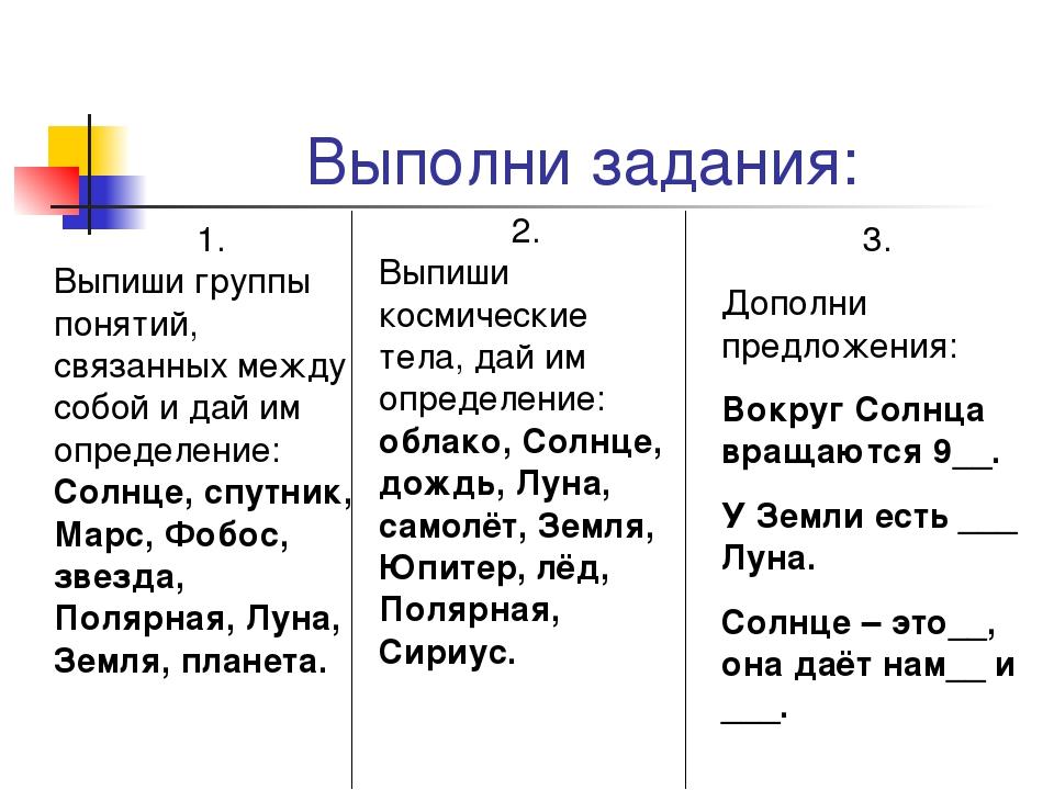 1. Выпиши группы понятий, связанных между собой и дай им определение: Солнце,...