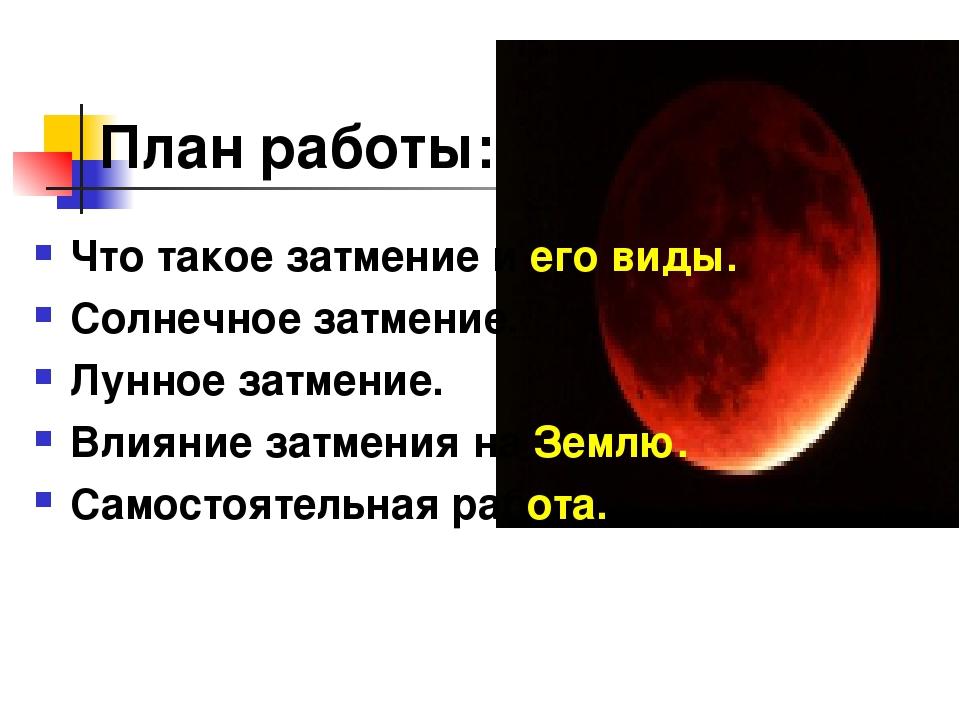 План работы: Что такое затмение и его виды. Солнечное затмение. Лунное затмен...