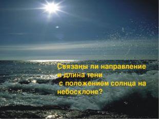 Связаны ли направление и длина тени с положением солнца на небосклоне?