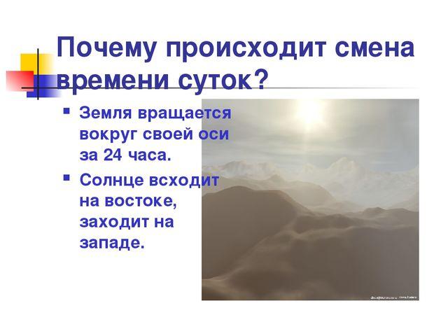 Почему происходит смена времени суток? Земля вращается вокруг своей оси за 24...