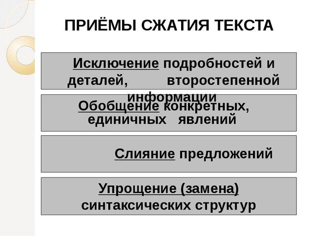 ПРИЁМЫ СЖАТИЯ ТЕКСТА Исключение подробностей и деталей, второстепенной информ...
