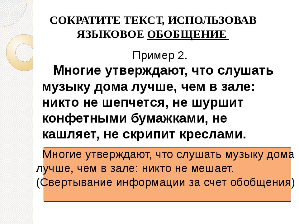 СОКРАТИТЕ ТЕКСТ, ИСПОЛЬЗОВАВ ЯЗЫКОВОЕ ОБОБЩЕНИЕ Пример 2. Многие утверждают,...