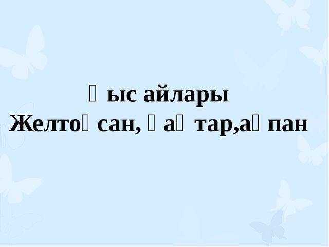 Қыс айлары Желтоқсан, қаңтар,ақпан