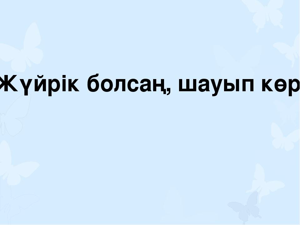 «Жүйрік болсаң, шауып көр»