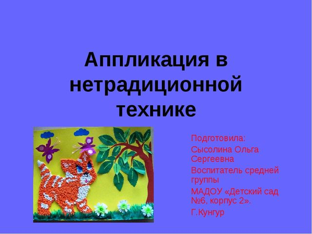 Аппликация в нетрадиционной технике Подготовила: Сысолина Ольга Сергеевна Вос...