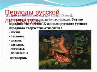 Периоды русской литературы. Дохристианский период (до конца 10 века): письмен