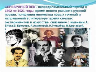 СЕРЕБРЯНЫЙ ВЕК - непродолжительный период с 1892 по 1921 годы, время нового