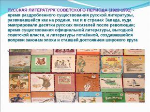 РУССКАЯ ЛИТЕРАТУРА СОВЕТСКОГО ПЕРИОДА (1922-1991) - время раздробленного суще