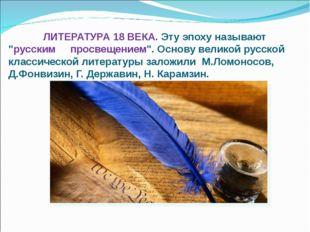 """ЛИТЕРАТУРА 18 ВЕКА. Эту эпоху называют """"русским просвещением"""". Основу велико"""