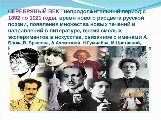 СЕРЕБРЯНЫЙ ВЕК - непродолжительный период с 1892 по 1921 годы, время нового...